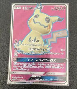 ミミッキュGX SR スーパーレア ポケモンカードゲーム ポケカ フェアリーライズ sm7b 054/050