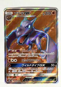 プテラGX SR スーパーレア ポケモンカードゲーム ポケカ 100/094 ミラクルツイン sm11