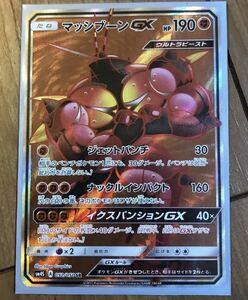 マッシブーンGX SR スーパーレア ポケモンカードゲーム ポケカ sm4S 覚醒の勇者 052/050