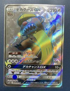 デカグースGX SR スーパーレア ポケモンカードゲーム ポケカ sm1S コレクションサン 064/060
