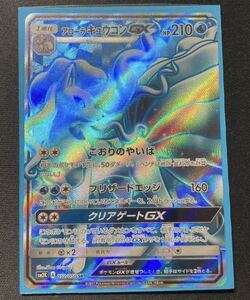 アローラキュウコンGX SR スーパーレア ポケモンカードゲーム ポケカ キミを待つ島々 sm2K 052/050