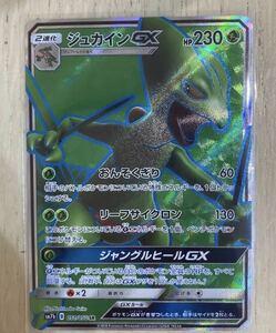 ジュカインGX SR スーパーレア ポケモンカードゲーム ポケカ フェアリーライズ sm7b 051/050