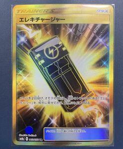 エレキチャージャー UR ウルトラレア ポケモンカードゲーム ポケカ sm8a ダークオーダー 063/052