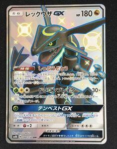 レックウザGX SSR 色違い sm8b ポケモンカードゲーム ポケカ GXウルトラシャイニー 240/150