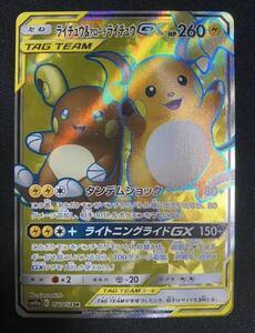 ライチュウ&アローラライチュウGX SR スーパーレア ポケモンカードゲーム ポケカ sm10a ジージーエンド 056/054