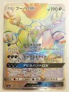 フーパGX HR ハイパーレア ポケモンカードゲーム ポケカ sm8a ダークオーダー 060/052