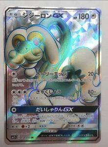 ジジーロンGX SR スーパーレア ポケモンカードゲーム ポケカ sm1+ 058/051