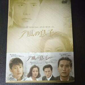 イ・ビョンホンDVD 風の息子 DVD