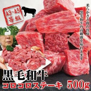 黒毛和牛コロコロステーキA3等級以上使用 500g冷凍 【お歳暮】【お中元】【牛肉】【サイコロステーキ】【焼肉】【霜降り】