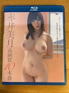 ブルーレイ 赤井美月 高画質10本番 Blu-ray
