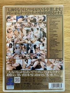 4枚組DVD/七海なな BESTベスト セル版/アリスJAPAN卒業記念 究極メモリアル ~卒業~ 全作品すべて見せます16時間