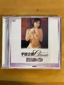 宇宙企画 Classic クラシック 葉山みどり 「胸いっぱいの愛」「ちょっと痛ぃけどステキ」「制服感触」DVD