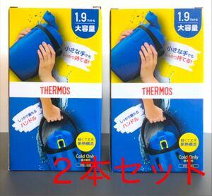 サーモス FPH-1900(ブルーイエロー) スポーツジャグ 1.9L×2セット