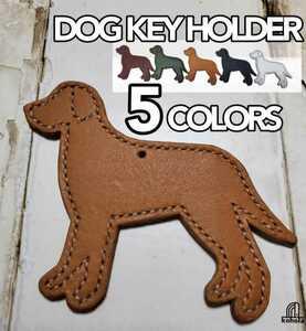 ハンドメイド レザーストラップキーホルダー ペット愛犬の名前 レーザー刻印 バッグ等に ラブラドールレトリバー 手作り革