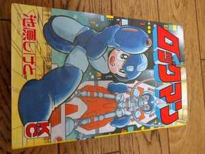 『初版』ロックマン 1992年初版コミックボンボン 全1巻完結 絶版本