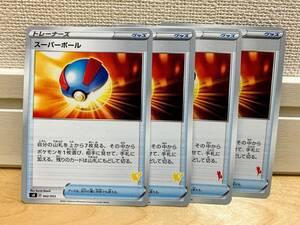 ポケモンカードゲーム トレーナーズ グッズ スーパーボール 4枚セット ピカチュウマーク エースバーンマーク付 新品 未使用 ポケカ