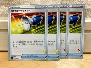 ポケモンカードゲーム トレーナーズ グッズ ポケモンキャッチャー 4枚セット ピカチュウマーク エースバーンマーク付 新品 未使用 ポケカ
