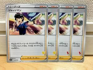 ポケモンカードゲーム トレーナーズ サポート ジャッジマン 4枚セット ピカチュウマーク エースバーンマーク付 新品 未使用 ポケカ