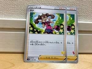 ポケモンカードゲーム トレーナーズ サポート サナ 2枚セット ピカチュウマーク エースバーンマーク付 新品 未使用 ポケカ