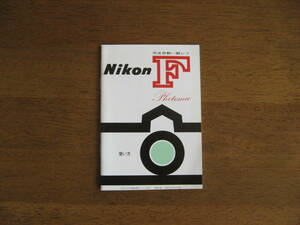 Nikon F photo mik use instructions [ beautiful goods / postage included ] Nikon F Photomic how to use