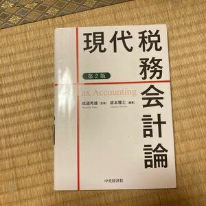 現代税務会計論/坂本雅士/成道秀雄