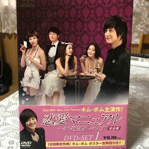 恋愛マニュアル〜まだ結婚したい女 <完全版> DVD−SET1/キムボムパクジニオムジウォンワンビッナ