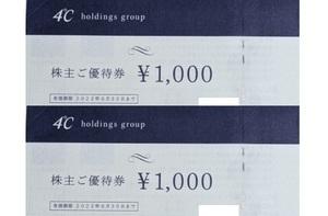 4℃ホールディングス ヨンドシーホールディングス 株主優待券 株主ご優待券 商品券 ギフト券 2000円 4℃ パレット ジュエリー ブライダル