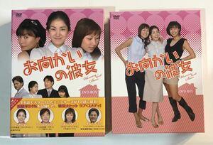 お向かいの彼女 DVD-BOX 6枚組