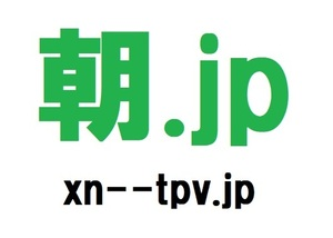 [ morning.jp]..... morning. atmosphere your . shop. domain how about?? cheap transfer does.