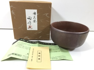 3 備前焼 陶峰 窯元 無形文化財 伝統工芸品 陶芸 抹茶碗 茶道具 ちゃわん 箱付き ユーズド