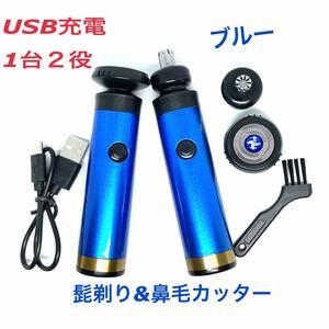 特価 1台2役 ひげ剃り&鼻毛カッター コンパクト 軽量 USB充電 ブルー