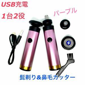 特価 1台2役 ひげ剃り&鼻毛カッター コンパクト 軽量 USB充電 パープル