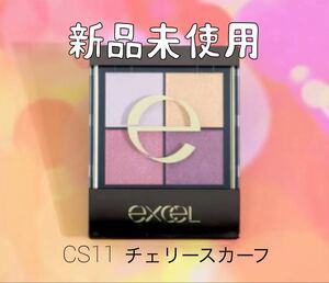 エクセル リアルクローズシャドウ CS11 チェリースカーフ 限定色 Excel