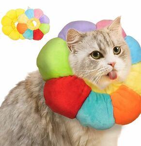 エリザベスカラー 犬/猫 傷舐め防止 首輪 保護カバー 介護