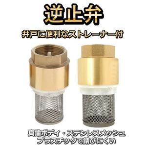 井戸に便利な ストレーナー付き 真鍮製 逆流逆止弁 チェックバルブ 井戸ポンプ用品 人気NO1 新品 未使用-16mm-