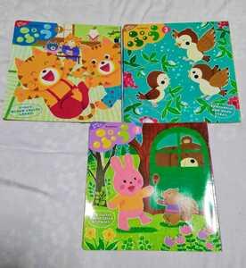 子供 2、3歳 遊べる絵本 チャイルドブックぷう 定価1冊390円