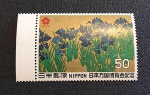 【切手】日本万国博覧会記念 50円 1970 1次 未使用