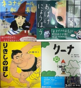 絵本 4冊セット まとめて おばけにょうぼう、りきしのほし、ネコナデール船長、クーナ 定価5,720円