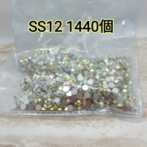 ss12 1440粒 高輝度ガラスストーン ネイル デコ ガラスビジュー ネイルパーツ デコ デコパーツ ハンドメイド