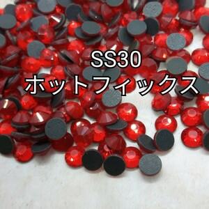 SS30  ホットフィックス 高輝度 ガラスビジュー ガラスストーン 社交ダンス 新体操 フィギュアスケート ドレス レオタード