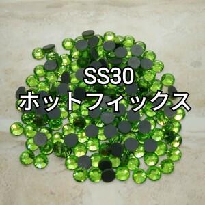 SS30 ライトグリーン ホットフィックス 高輝度 ガラスビジュー ガラスストーン  新体操 社交ダンス 装飾パーツ レオタード