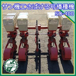 Dg211785 サン機工 SO-400 さばける号 施肥播種機 ■4条■1枚ディスク■ アタッチメント 麦 大豆 種まき
