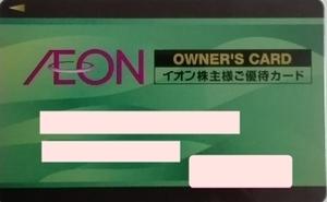 イオンオーナーズカード/株主優待/3%キャッシュバック/継続/要返却/保証金要/女性名義/本人カード