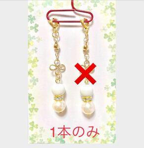 ハンドメイドチャーム (1) 残り1本のみ   高級人工真珠 幸運の四葉のクローバーチェーン 幸福 秋SALE品