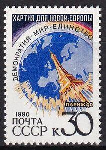 ★☆★ 美しい切手 ソビエト CCCP 1990 「新しいヨーロッパのための憲章」 1種完 未使用 NH ★☆★