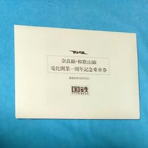 国鉄 奈良線・和歌山線電化一周年 記念乗車券