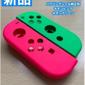 Nintendoスイッチ ジョイコン 左右ネオングリーン ピンクハウジングシェル
