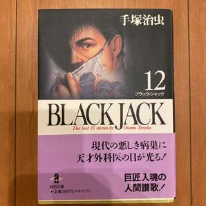 Black Jack The best 13stories by Osamu ブラックジャック
