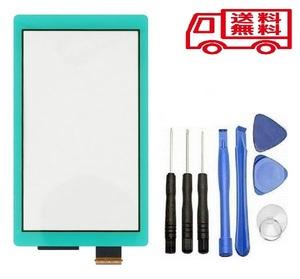 【新品】 任天堂 Nintendo スイッチ Switch ライト Lite 専用 タッチパネル フロントガラス + 分解ツールセット パーツ (ターコイズ) G082