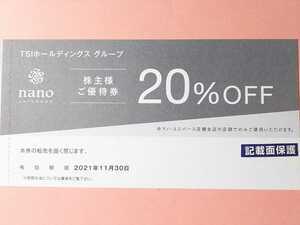 □送料63円□~11/30■nano universeナノユニバース 店頭購入20%OFF 割引券1枚 株主優待券■割引利用,上限無し オンラインストア利用不可
